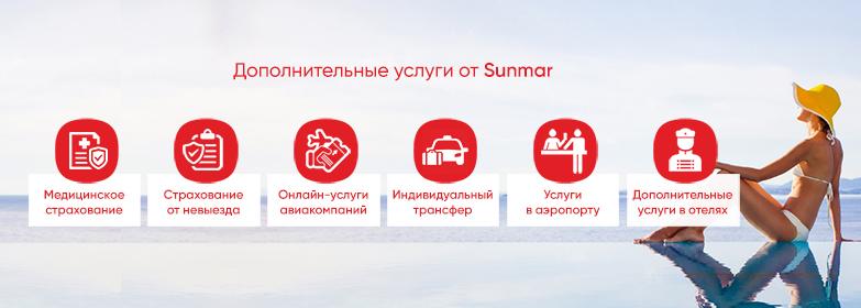 637153963530818590_sunmar-dop_783280